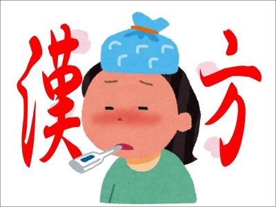 004_漢方.jpg