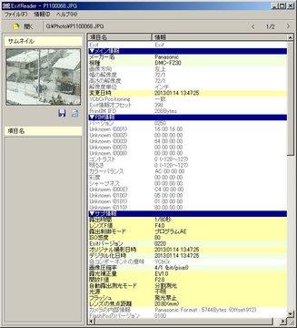 049-01_ExifReader.jpg