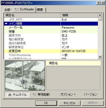 049-03_ExifReader.jpg
