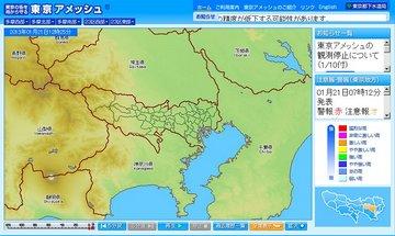 053_東京アメッシュ.jpg