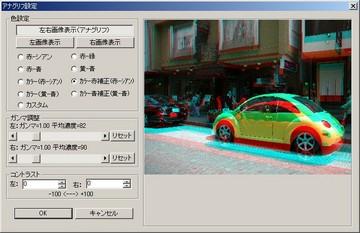 060-02_ステレオフォトメーカー.jpg