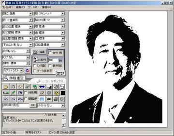 065-02_モンタージュ似太郎.JPG