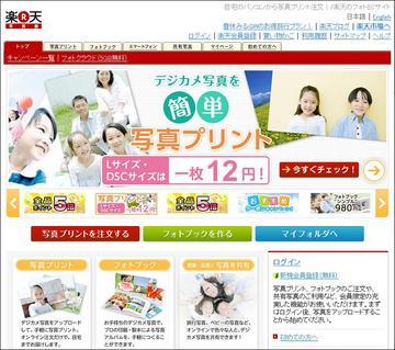 087-01_楽天写真館.jpg
