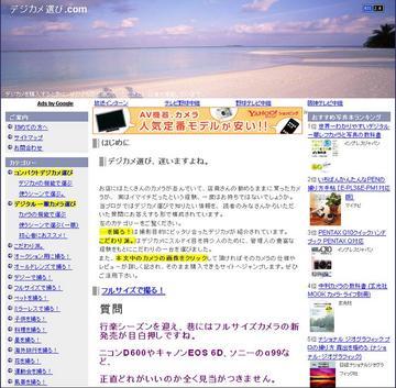 095-01_dejikame-erabi.jpg