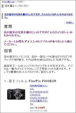 095-02_dejikame-erabi.jpg
