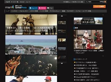 113-01_MSN産経.jpg