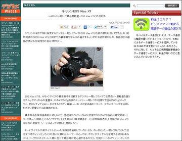114-02_デジカメWatch.jpg