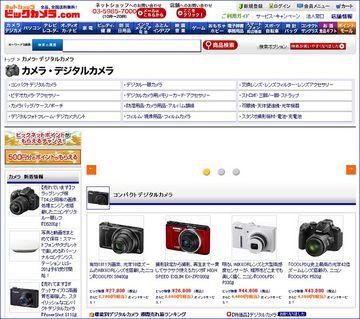 123-01_ビックカメラ.jpg