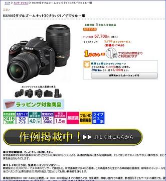 123-02_ビックカメラ.jpg