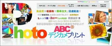 169-01_ABCデジカメプリント.jpg