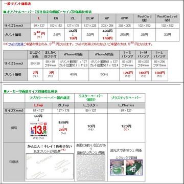 169-02_ABCデジカメプリント.jpg
