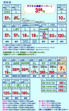170-02_ABCネットプリントLight.jpg