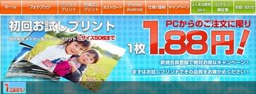 171-01_ネットプリントジャパン.jpg