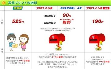 171-03_ネットプリントジャパン.jpg