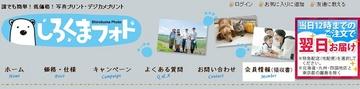 173-01_しろくまフォト.jpg