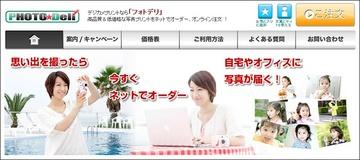 186-01_フォトデリ.jpg