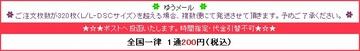 192-03_デジフォトプリントDipp.jpg