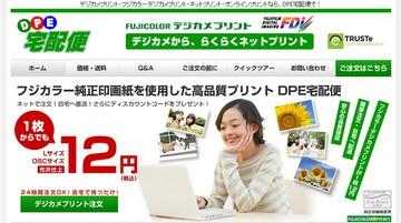 194-01_DPE宅配便.jpg