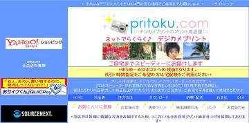 197-01_プリント得送便.jpg