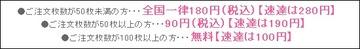 197-03_プリント得送便.jpg