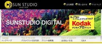 198-01_サンスタジオ.jpg
