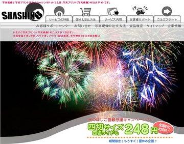 199-01_シャシンヤドットコム.jpg
