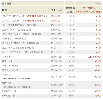 199-02_シャシンヤドットコム.jpg