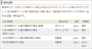 199-03_シャシンヤドットコム.jpg