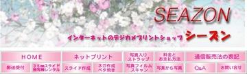 202-01_シーズン SEAZON.jpg