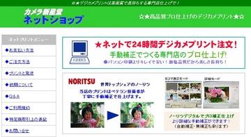 206-01_カメラ新星堂.jpg