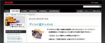 208-01_Print@Kodak.jpg