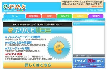 212-01_eぷりんと.jpg