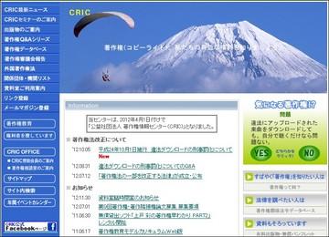 020-01_社団法人著作権情報センター.jpg