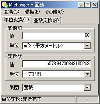048_M changer.jpg