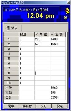 051-03_Hiyo Calc.jpg