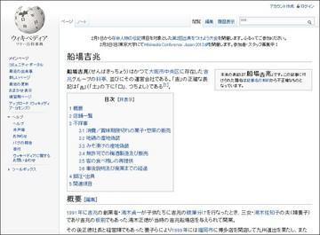057_ウィキペディア.jpg