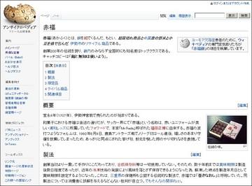 059_赤福.jpg