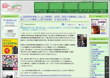 060_痛いニュース.jpg