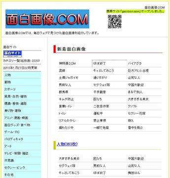 063_面白画像COM.jpg