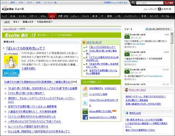 065_exciteコネタニュース.jpg