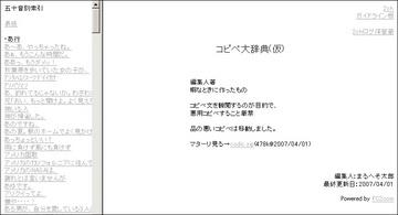071-01_コピペ大辞典top.jpg