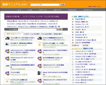085-01_動画マニュアル.jpg