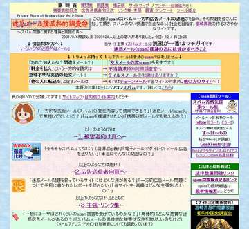 087-01_spam-bokumetsu.jpg