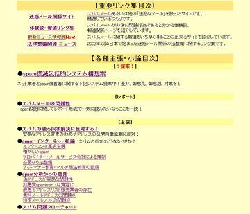 087-02_spam-bokumetsu.jpg