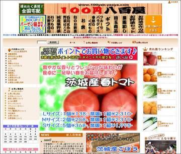 092-01_100yaoya.jpg