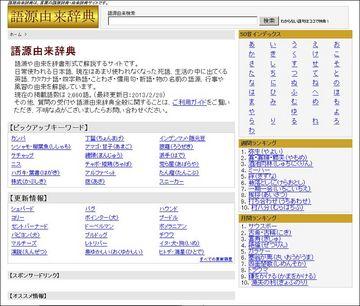 095-01_語源由来.jpg