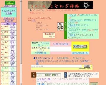 096-01_ことわざ辞典.jpg