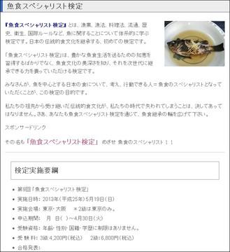 140-03_おもしろ検定の森.jpg