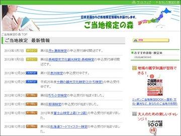 141-01_ご当地検定.jpg