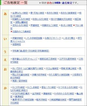 141-02_ご当地検定.jpg